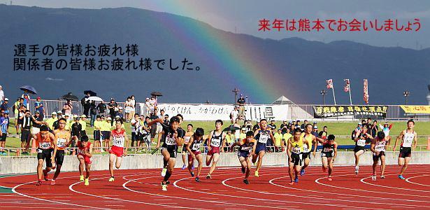 第43回全日本中学校陸上競技選手...